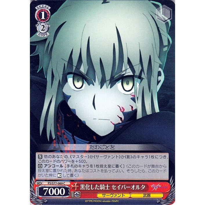 Fate//Stay Night Heaven`s Feel Cu Chulainn Lancer Card Game Character Deck Box Case Holder Collection V2 Vol.588 Anime Girls Art