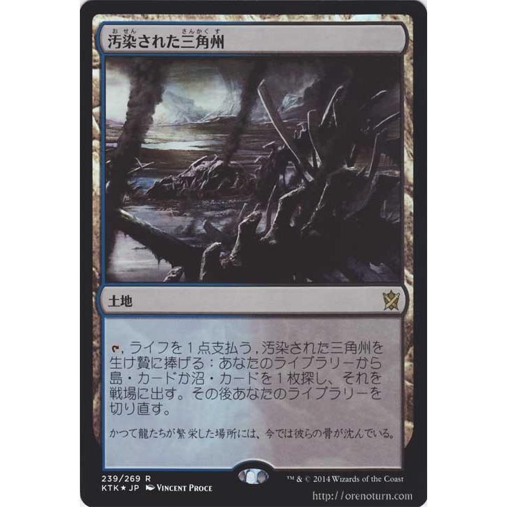 マジック・ザ・ギャザリング 汚染された三角州(FOIL) / タルキール覇王譚(日本語版)シングルカード