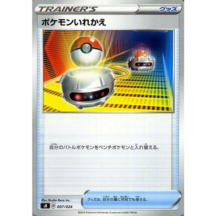 ポケモンカードゲーム剣盾 Sb プレミアムトレーナーボックス ソード