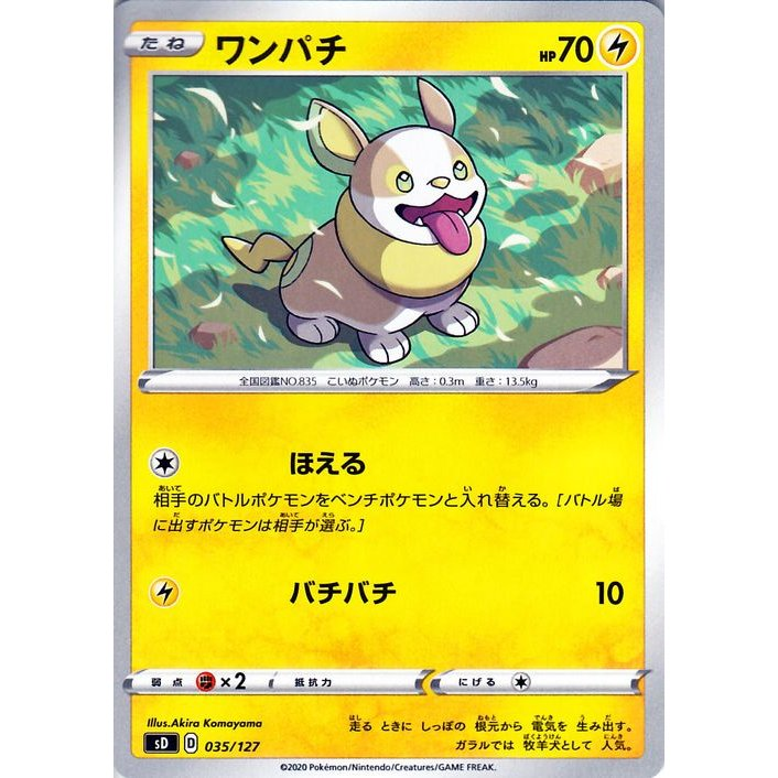 デッキ ポケモン カード 電気
