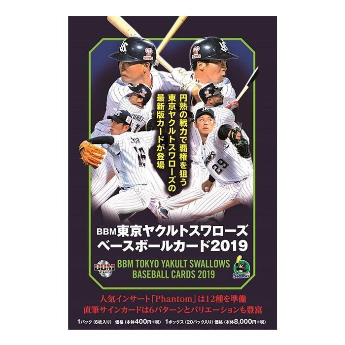 BBM 東京ヤクルトスワローズ ベースボールカード 2019 6ボックス単位 送料無料、3/30入荷!