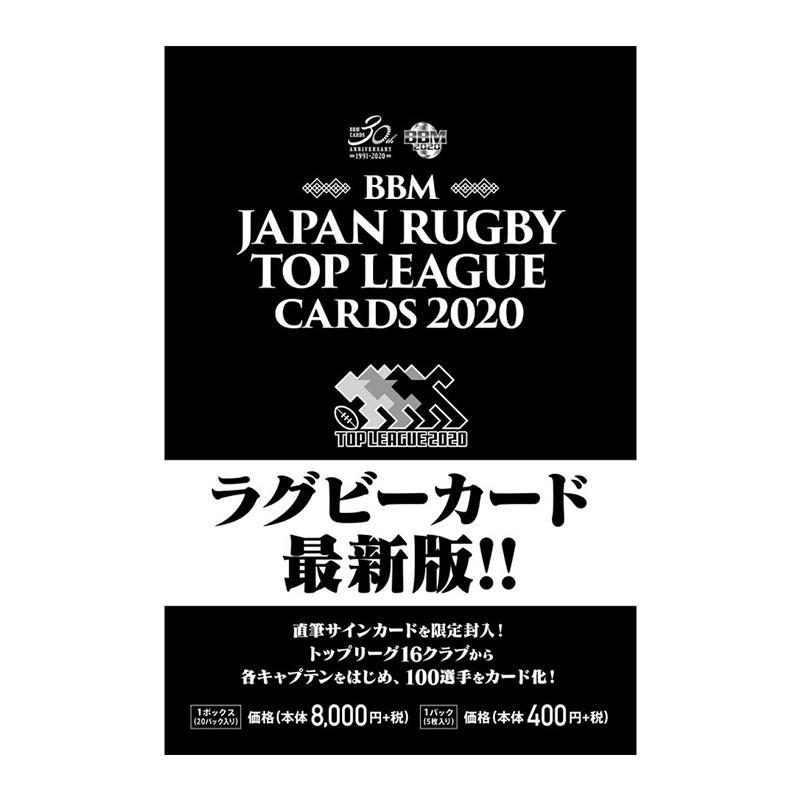 ジャパン ラグビー トップ リーグ