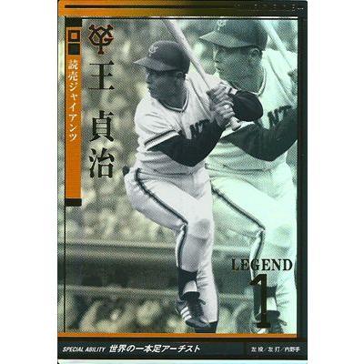 プロ野球カード 王貞治 2010 オーナーズリーグ 03 レジェンド 読売ジャイアンツ