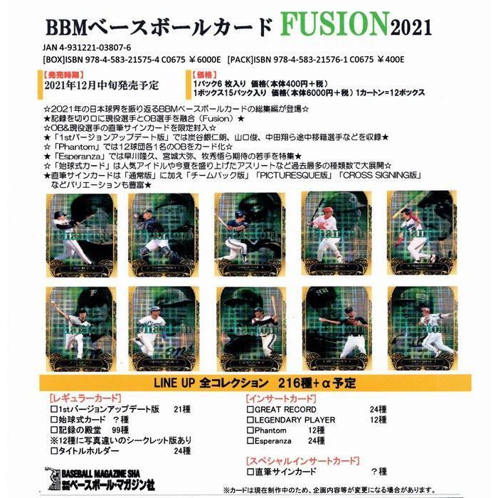 BBMベースボールカードFUSION2019(12BOX/ケース)11月下旬