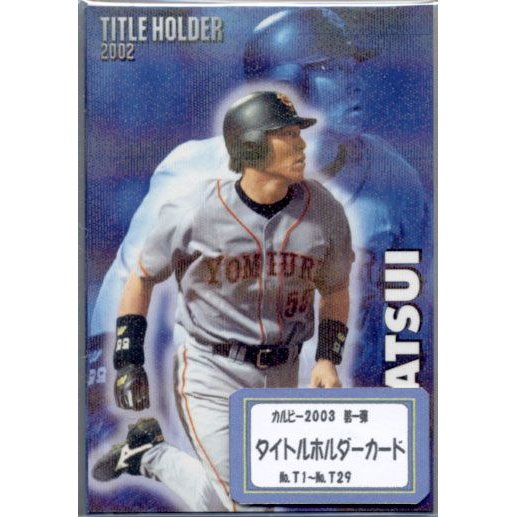 【送料無料】カルビー2003 第一弾 タイトルホルダーカードコンプリートセット