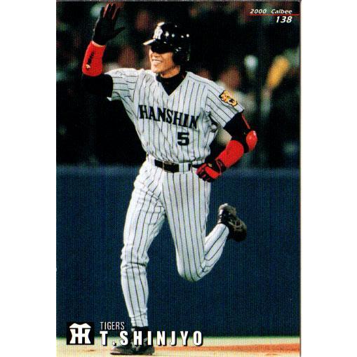【送料無料】カルビー2000 プロ野球チップス レギュラーカード No.138 新庄剛志 cardya2