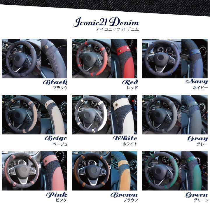 ハンドルカバー アイコニック21 タータンチェック Sサイズ O型 ステアリング カバー 軽自動車 普通車 内装用品 Z-style|carestar|11
