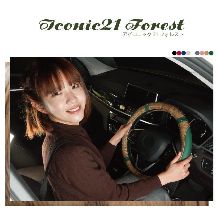 ハンドルカバー アイコニック21 タータンチェック Sサイズ O型 ステアリング カバー 軽自動車 普通車 内装用品 Z-style|carestar|12