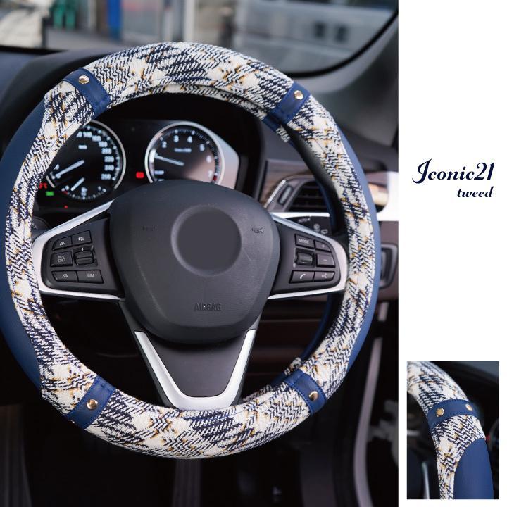ハンドルカバー アイコニック21 タータンチェック Sサイズ O型 ステアリング カバー 軽自動車 普通車 内装用品 Z-style|carestar|14