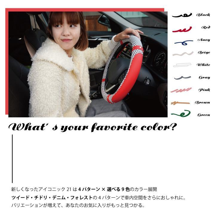 ハンドルカバー アイコニック21 タータンチェック Sサイズ O型 ステアリング カバー 軽自動車 普通車 内装用品 Z-style|carestar|15