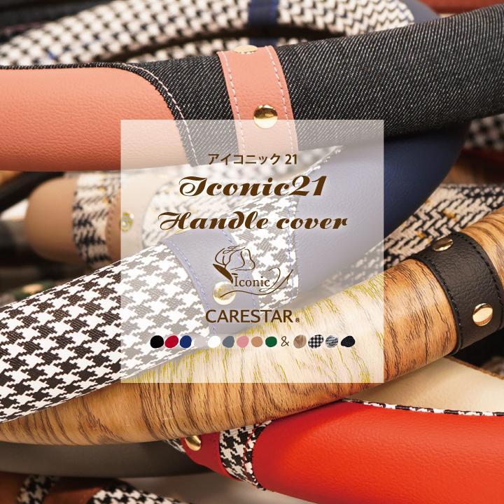 ハンドルカバー アイコニック21 タータンチェック Sサイズ O型 ステアリング カバー 軽自動車 普通車 内装用品 Z-style|carestar|04