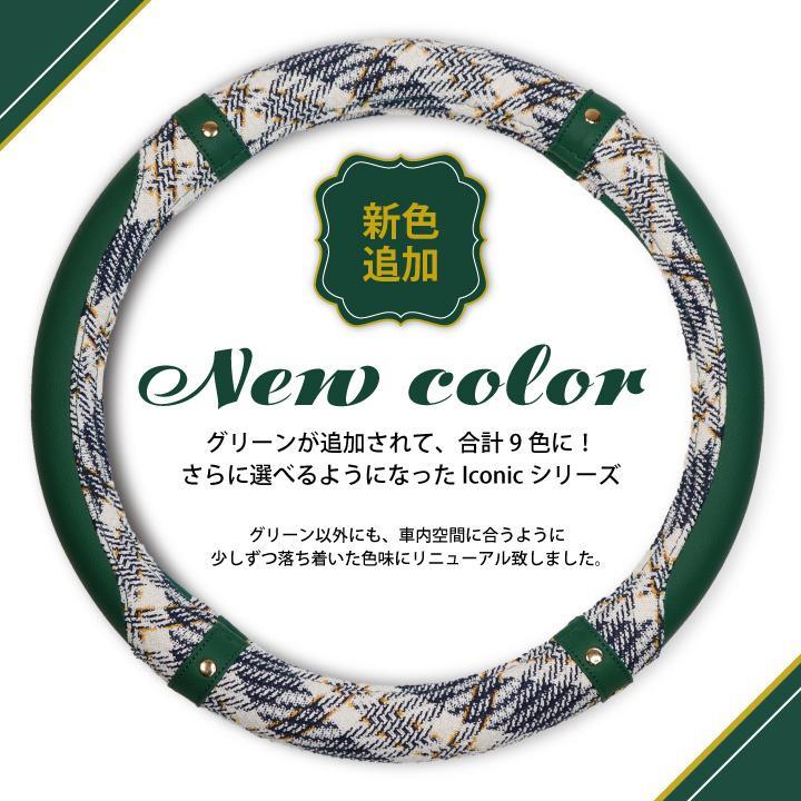 ハンドルカバー アイコニック21 タータンチェック Sサイズ O型 ステアリング カバー 軽自動車 普通車 内装用品 Z-style|carestar|05