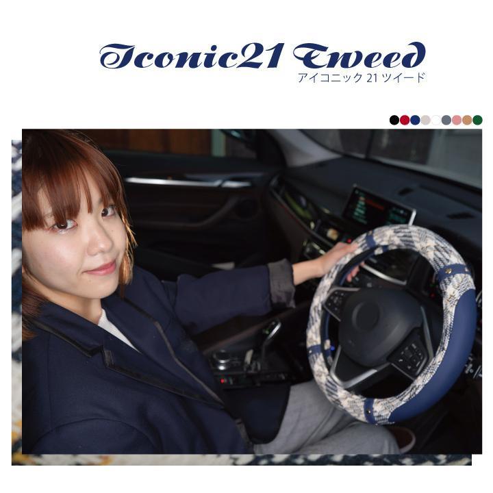 ハンドルカバー アイコニック21 タータンチェック Sサイズ O型 ステアリング カバー 軽自動車 普通車 内装用品 Z-style|carestar|06