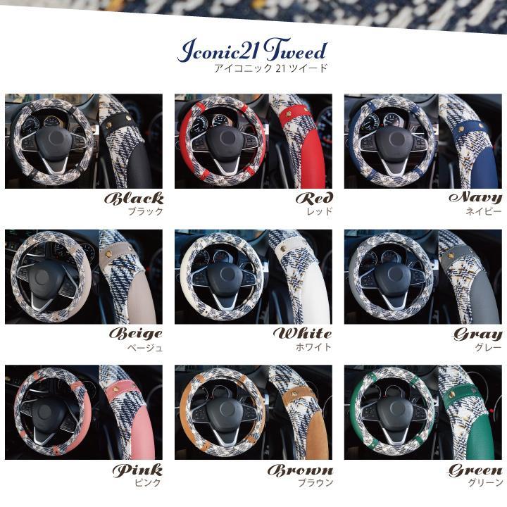ハンドルカバー アイコニック21 タータンチェック Sサイズ O型 ステアリング カバー 軽自動車 普通車 内装用品 Z-style|carestar|07