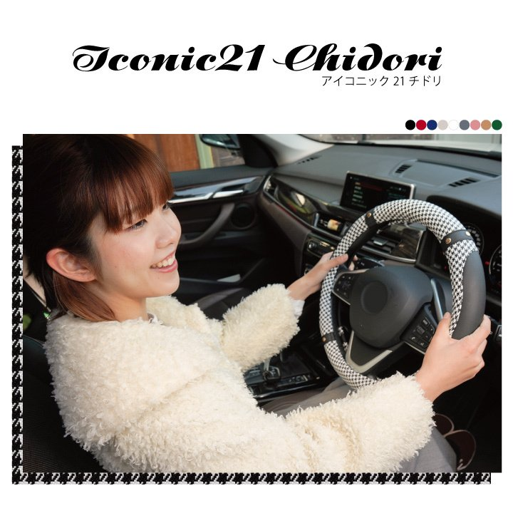 ハンドルカバー アイコニック21 タータンチェック Sサイズ O型 ステアリング カバー 軽自動車 普通車 内装用品 Z-style|carestar|08