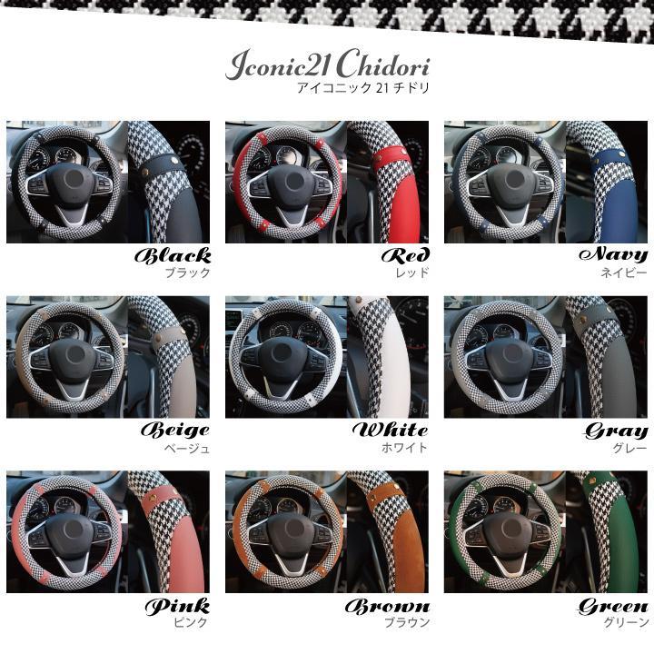 ハンドルカバー アイコニック21 タータンチェック Sサイズ O型 ステアリング カバー 軽自動車 普通車 内装用品 Z-style|carestar|09