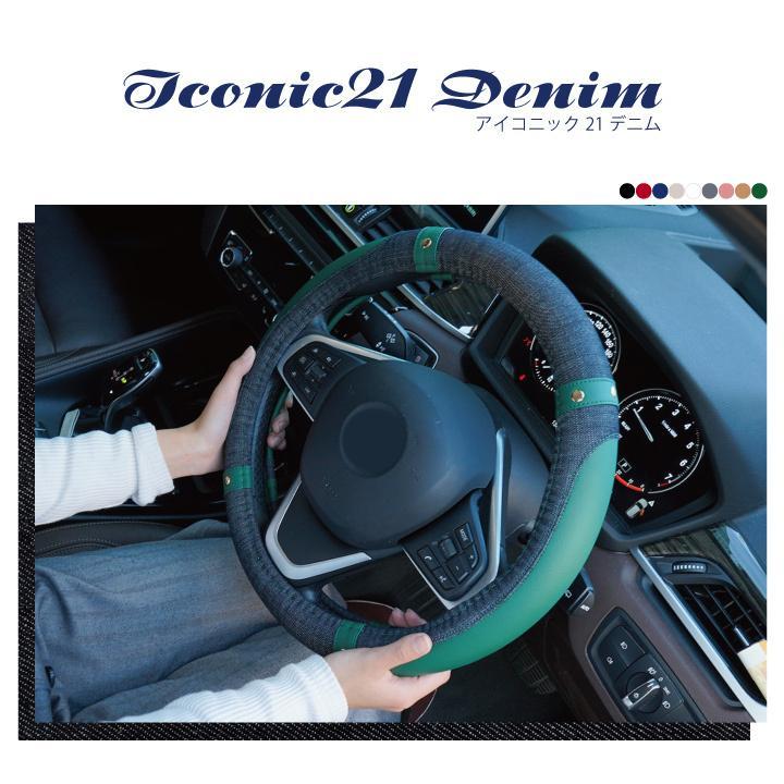 ハンドルカバー アイコニック21 タータンチェック Sサイズ O型 ステアリング カバー 軽自動車 普通車 内装用品 Z-style|carestar|10