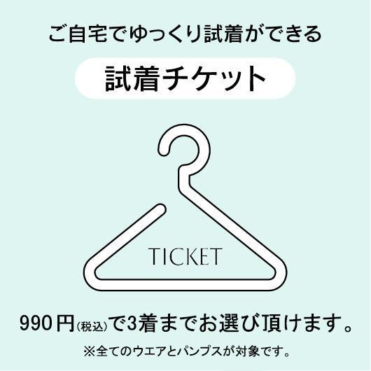 【ご試着チケット】 CARETTE ブラックフォーマル全商品対象! 1枚で3着まで試着OK!|carette-shop