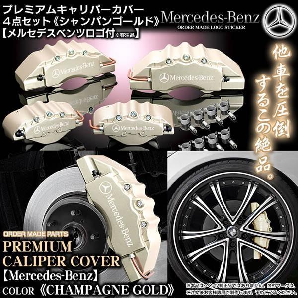 キャリパーカバー/S500/500L·W221ベンツ/Mercedes-Benzステッカー付 客注品《シャンパンゴールド》フロント&リア4点セット/オーダーメイド