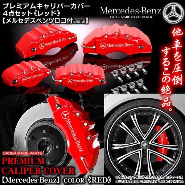 キャリパーカバー/セダンE300/350/550·W212ベンツ/Mercedes-Benzステッカー付 客注品《レッド》フロント&リア4点セット/オーダーメイド
