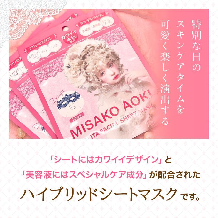 フェイスパック フェイスマスク 日本製 保湿 乾燥 マスク フェイス パック シートマスク スキンケア 10枚入りBOX MISAKO AOKI 青木美沙子 carina-design-store 05