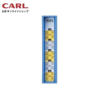 差し替えコインボックス(50円用) MR-50 カール事務器 【公式】|carl-onlineshop