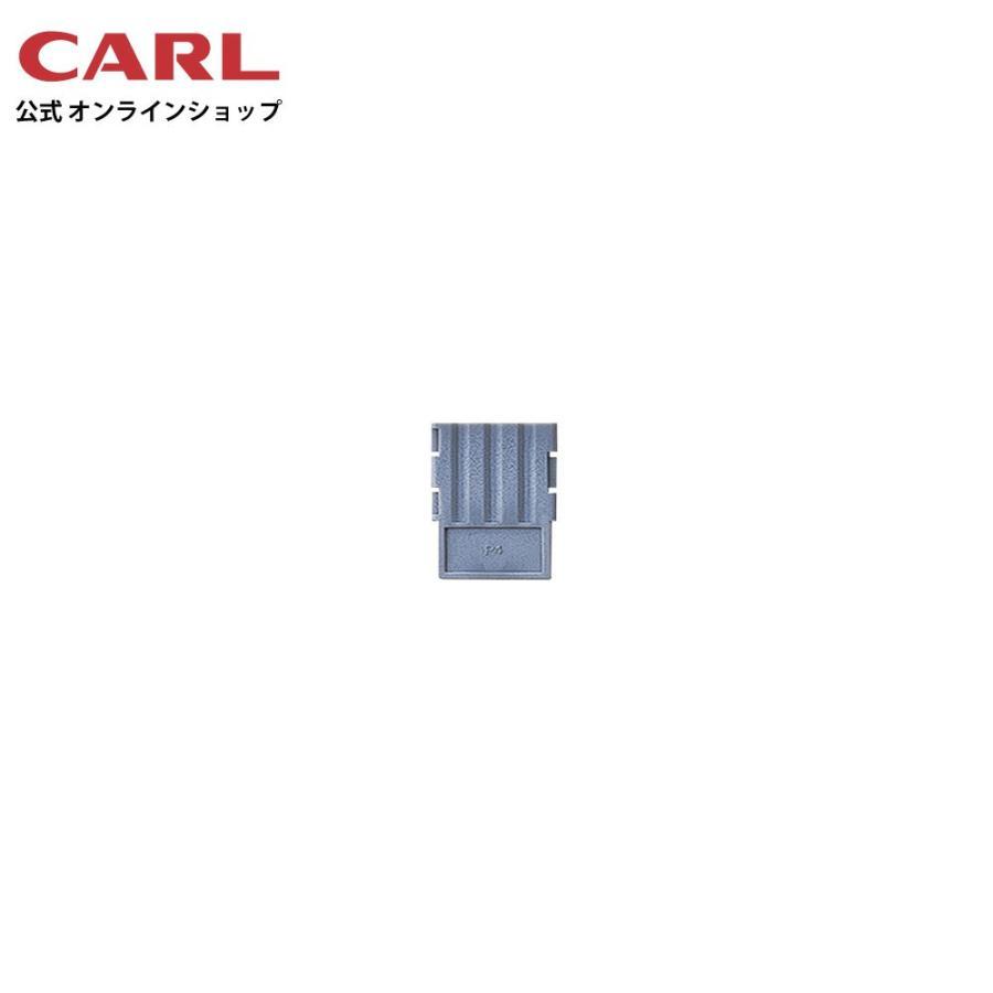 スチール印箱用仕切り板 P4 カール事務器 【公式】|carl-onlineshop
