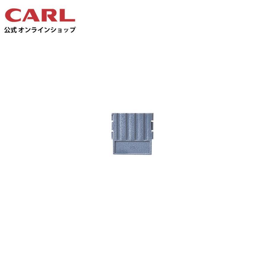 スチール印箱用仕切り板 P5 カール事務器 【公式】 carl-onlineshop