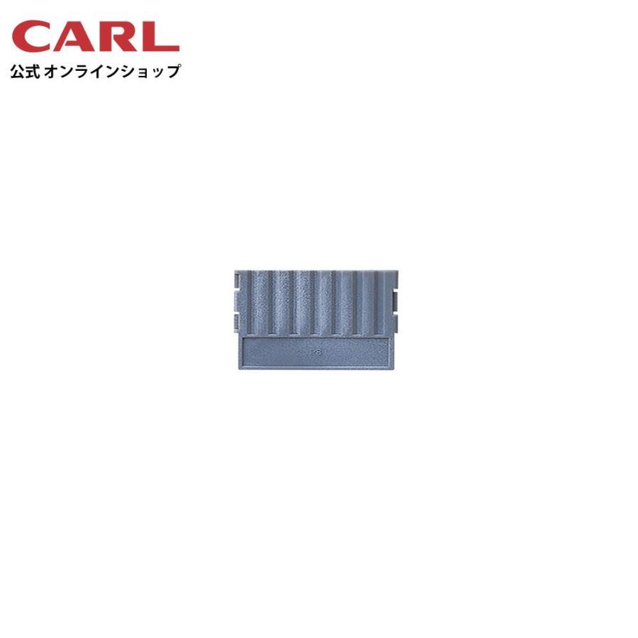 スチール印箱用仕切り板 P8 カール事務器 【公式】|carl-onlineshop