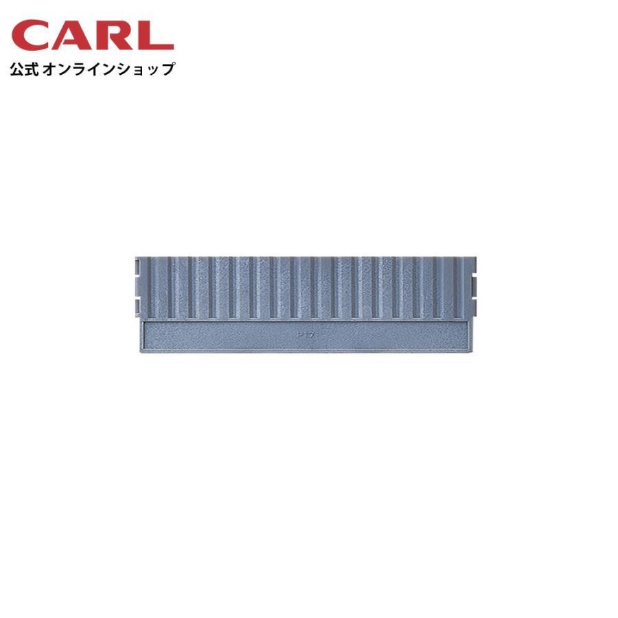 スチール印箱用仕切り板 P17 カール事務器 【公式】 carl-onlineshop