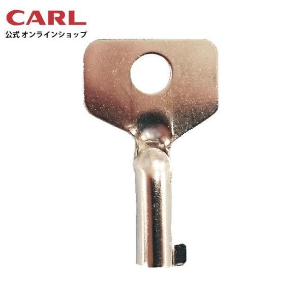 スペアキー KY02(2本入り) カール事務器 【公式】|carl-onlineshop