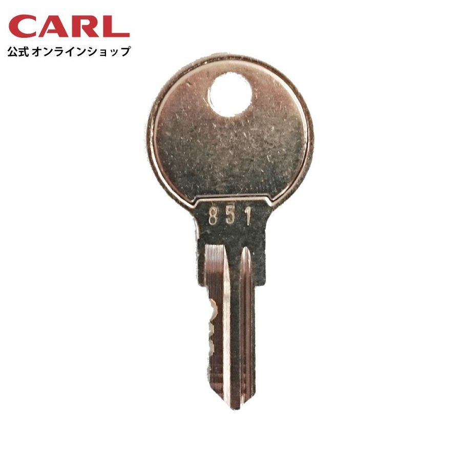 スペアキー KY03(2本入り) カール事務器 【公式】 carl-onlineshop
