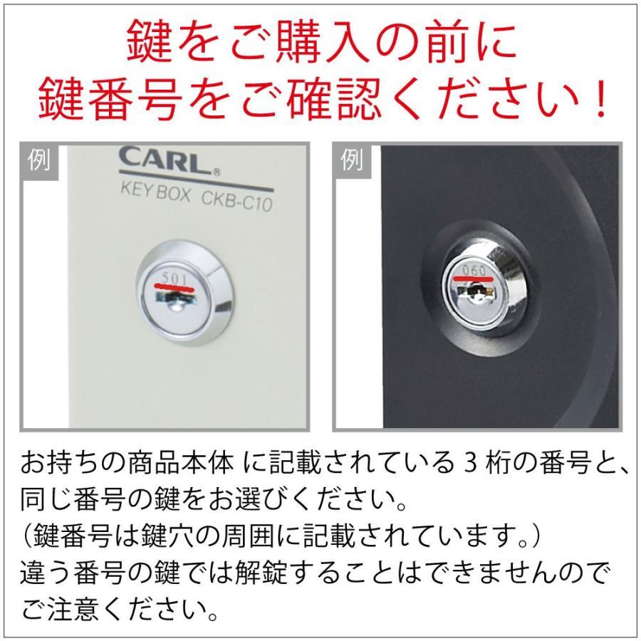 スペアキー KY04(2本入り) カール事務器 【公式】|carl-onlineshop|03