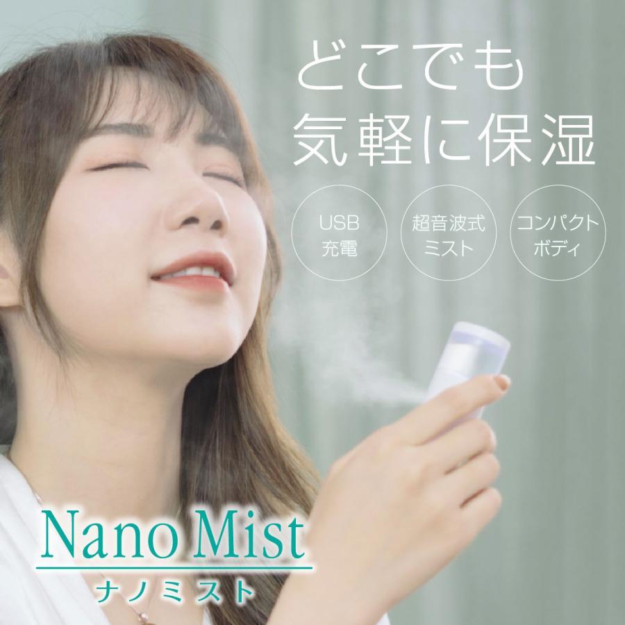 お肌の保湿に最適!ナノミスト オートマチックスプレー ハンディサイズミスト噴射器|carmake-artpro|02
