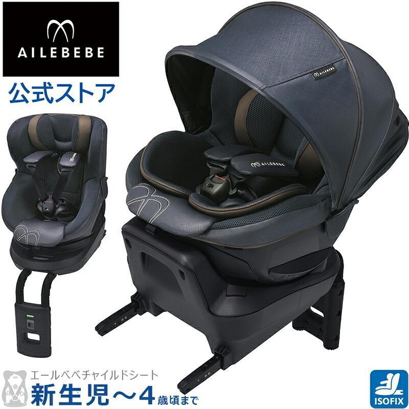 チャイルドシート エールベベ BF925 クルット 5i グランス ブルーブラン チャイルドシート isofix 回転式  日本製 新生児·4歳 ailebebe carmate