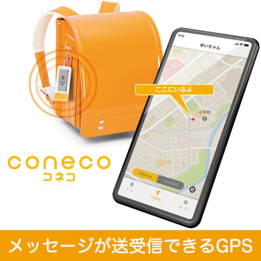 coneco 今だけ限定15%OFFクーポン発行中 コネコ お子様みまもり用GPS端末 カーメイト DX900 メッセージ送受信可能 子供 小学生 安心 割引も実施中 見守りサービス 入学準備 gps carmate