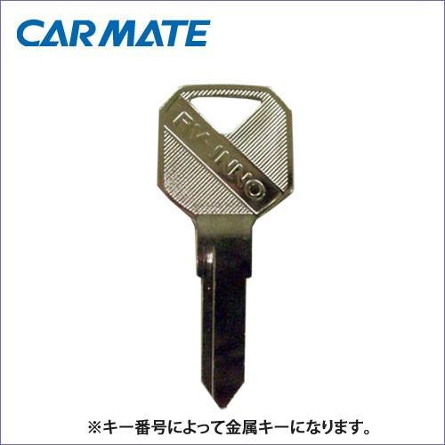 日本限定 カーメイト ISK INNOキャリアキー 鍵1本 INNO パーツ carmate スピード対応 全国送料無料 イノー 補修部品