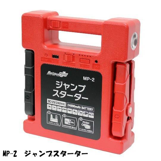 ご購入特典付き メルテックプラス ジャンプスターター MP-2 OUTLET SALE 未使用 Meltec