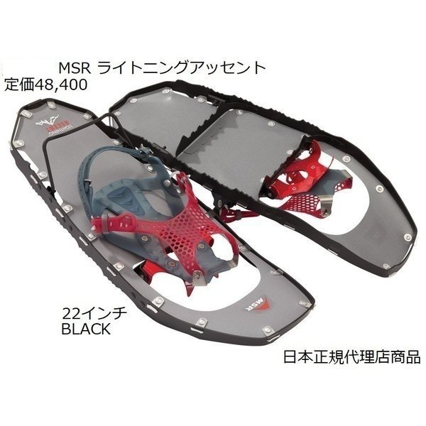 スノーシュー 送料無料 日本正規品 保証書付 18-19' MSR ライトニングアッセント 黒 22インチ LIGHTNING ASCENT