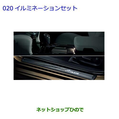 純正部品トヨタ クラウン アスリートイルミネーションセット純正品番 0852C-30010 08266-30310