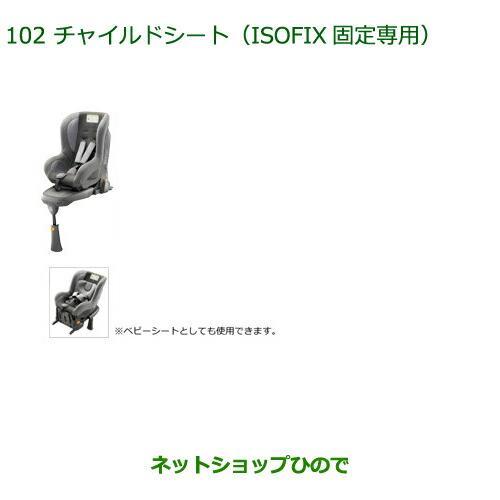 大型送料加算商品 純正部品ダイハツ ミラ ココアチャイルドシート(ISOFIX固定専用)純正品番 08795-K9001