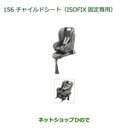 大型送料加算商品 純正部品ダイハツ アトレーワゴンチャイルドシート(ISOFIX固定専用)純正品番 08795-K9001