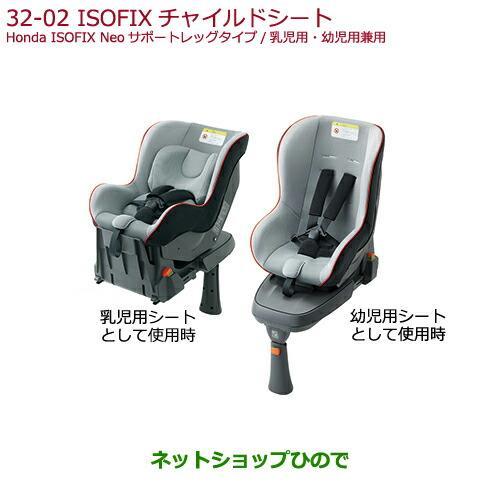 大型送料加算商品 純正部品ホンダ FITISOFIXチャイルドシート Honda ISOFIX Neo(サポートレッグタイプ 乳児用·幼児用兼用)純正