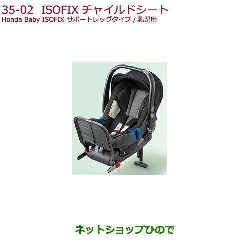 大型送料加算商品 純正部品ホンダ FREED FREED+ISOFIXチャイルドシート Honda Baby ISOFIX純正品番 08P90-E4R