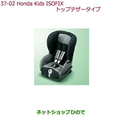 大型送料加算商品 純正部品ホンダ N-ONEISOFIXチャイルドシート Honda Kids ISOFIX純正品番 08P90-E13-002B