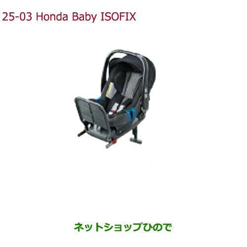 大型送料加算商品 純正部品ホンダ N-BOXHonda Baby ISOFIX サポートレッグタイプ 乳児用純正品番 08P90-E4R-000