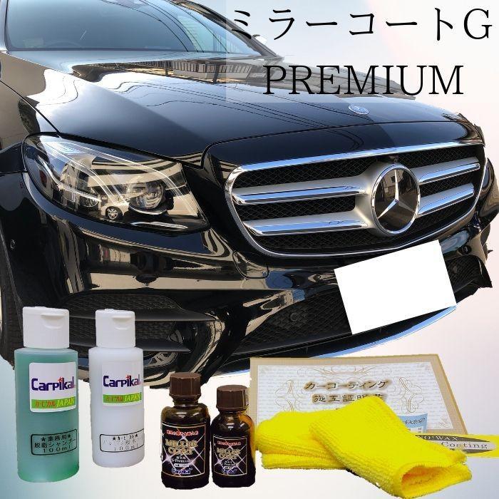 ガラスコーティング 車 ガラスコーティング剤 ミラーコート Gプレミアム / 3年耐久 撥水性 2液調合タイプ 高密度6H 洗車 ボディ 業務用|carpikal360|02