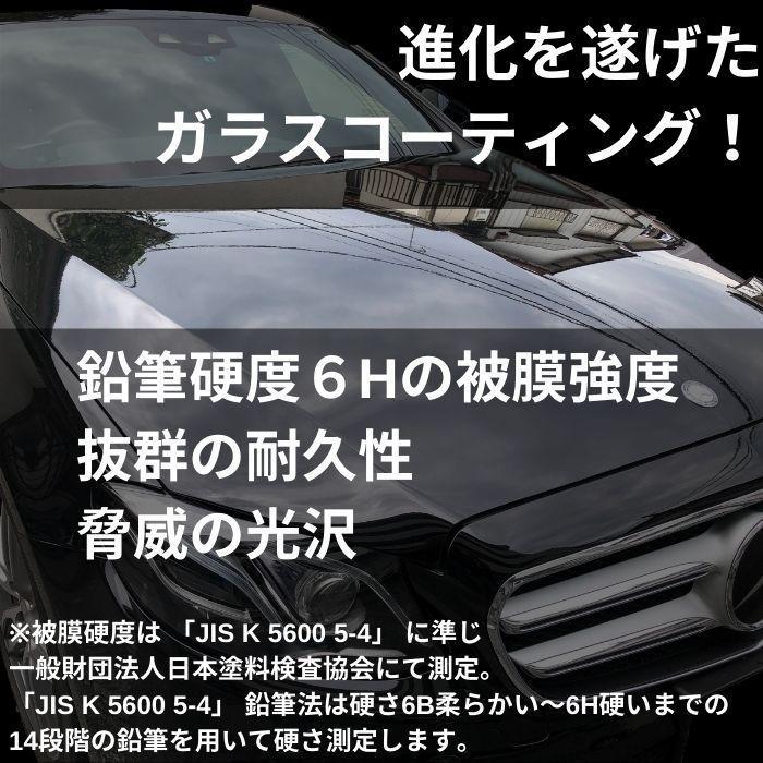 ガラスコーティング 車 ガラスコーティング剤 ミラーコート Gプレミアム / 3年耐久 撥水性 2液調合タイプ 高密度6H 洗車 ボディ 業務用|carpikal360|03