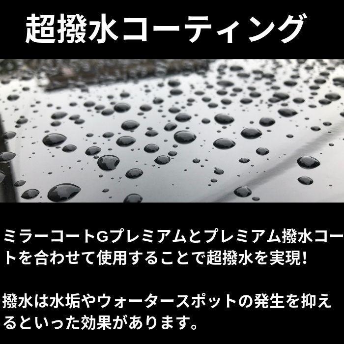 ガラスコーティング 車 ガラスコーティング剤 ミラーコート Gプレミアム / 3年耐久 撥水性 2液調合タイプ 高密度6H 洗車 ボディ 業務用|carpikal360|06