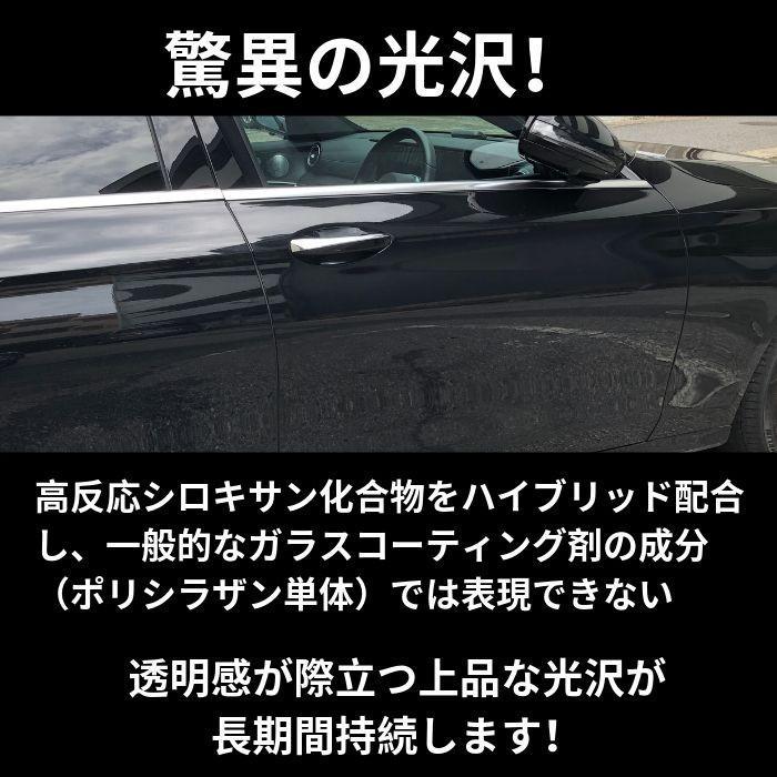 ガラスコーティング 車 ガラスコーティング剤 ミラーコート Gプレミアム / 3年耐久 撥水性 2液調合タイプ 高密度6H 洗車 ボディ 業務用|carpikal360|07